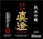 真澄(長野)