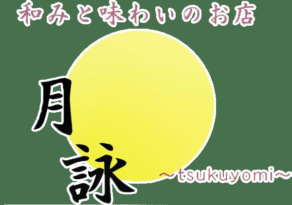 선술집 Tsukuyomi