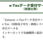 Zaimon e-Taxデータ受付サービス