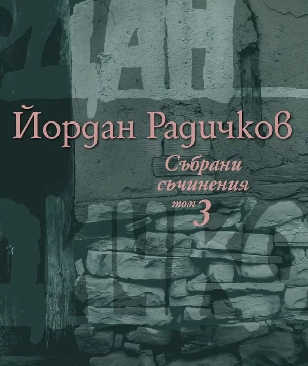 Събрани съчинения, том 3 (корица)