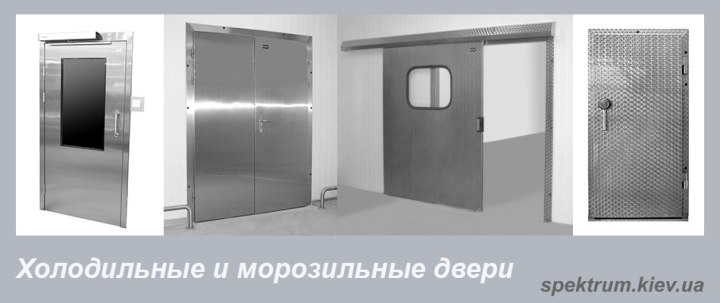 Двери из нержавейки морозильные и холодильные