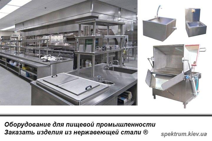 Изделия из нержавейки заказать в Украине