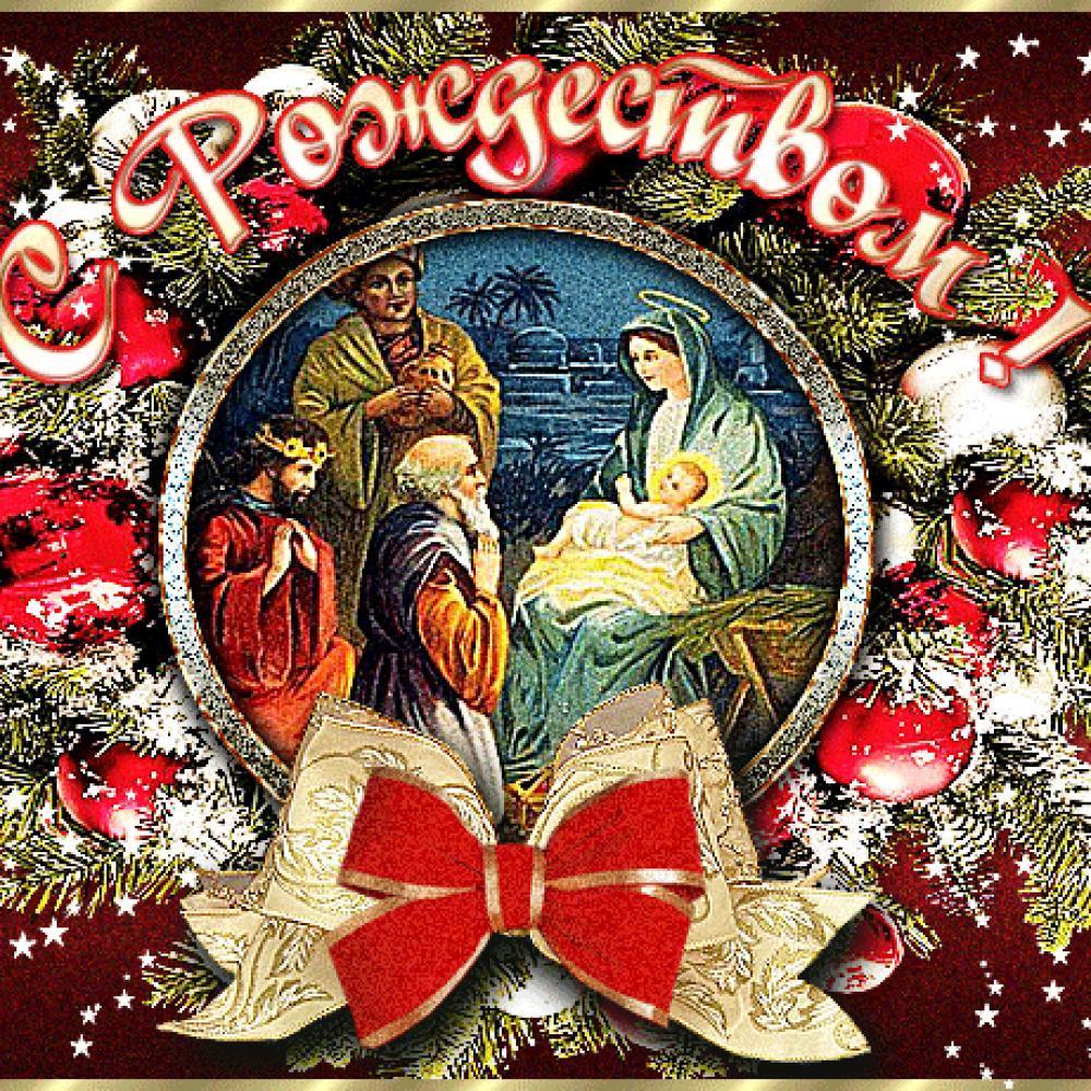 Открытки на Рождество Христово 2017