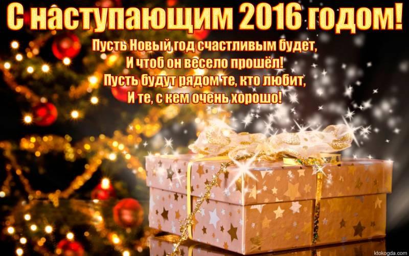 Открытки на Новый год 2017 коллегам