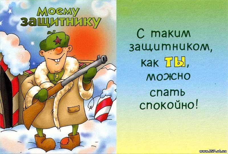 Открытка на 23 Февраля - День Защитника Отечества