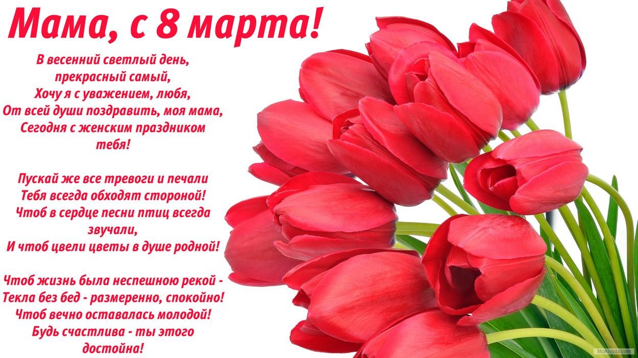 Красивые картинки с 8 марта маме