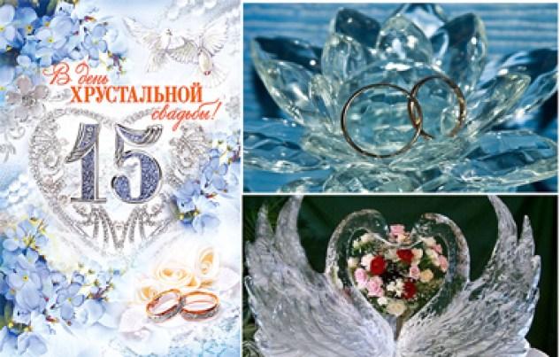 Годовщина свадьбы 15 лет - Хрустальная свадьба