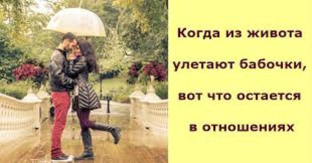 Когда с живота улетают бабочки, вот что остается в отношениях ...