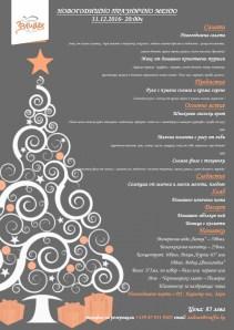 ny-menu-2016-17