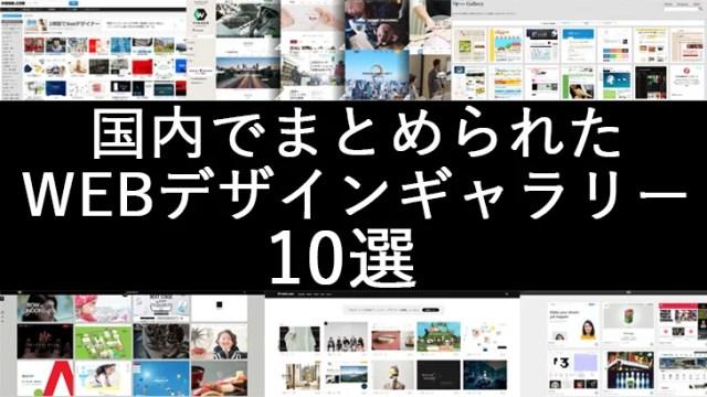 国内のWEBサイトデザインギャラリー