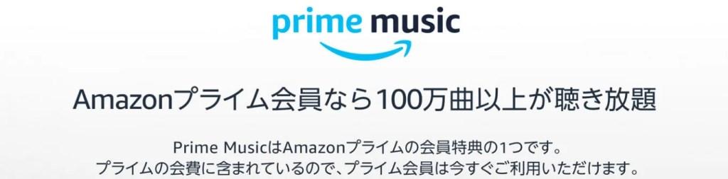 Prime Musicで100万曲以上聞き放題
