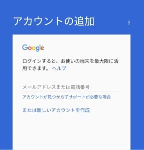 Googleアカウント 追加