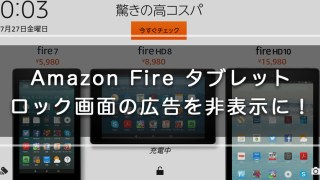 Amazon Fireタブレットの広告を非表示にする方法