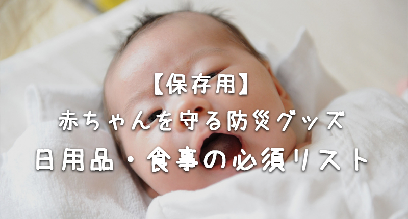 【最新】赤ちゃんや子供の為に用意するべきおすすめのキッズ防災グッズ