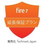 Fire7 延長保証プラン