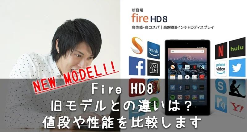 Fire HD8 Newモデルとの違いは?値段や性能を比較