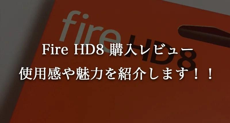 【Fire HD8レビュー】コスパ抜群タブレットの使いやすさ、魅力を徹底紹介