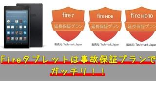 Fireタブレット事故保証プランについて