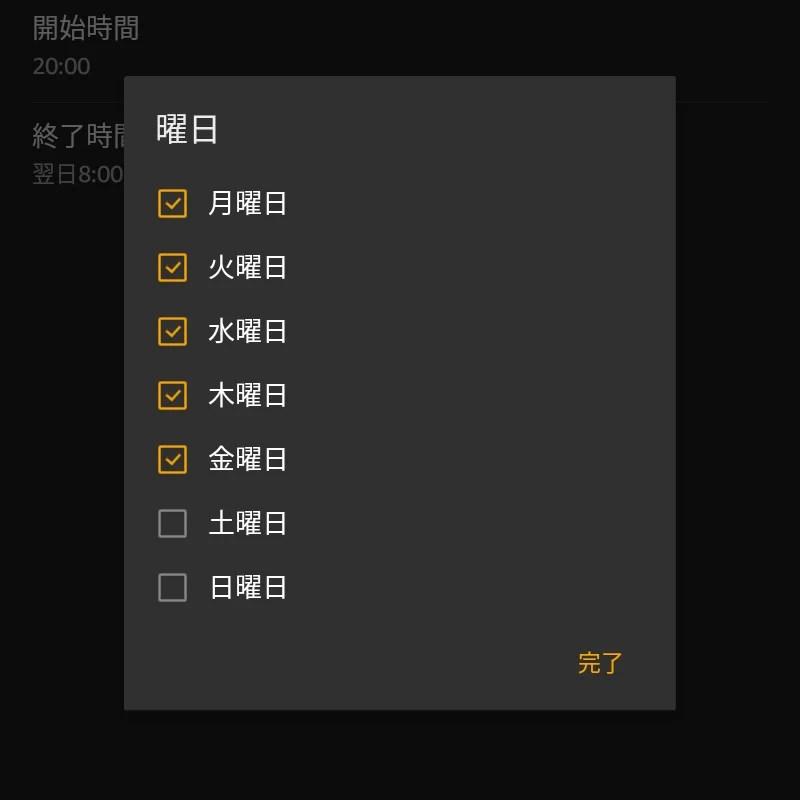 Fireタブレット機能制限の利用方法14