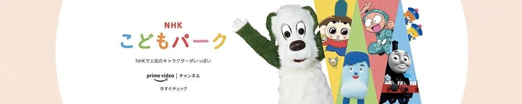 Amazonプライムビデオチャンネル NHKこどもパーク