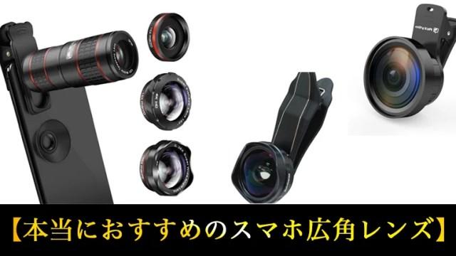 スマホ用広角レンズ、本当におすすめ4選!自撮りや集合写真に最適です