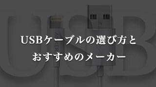 【格安・高品質】USBケーブルの選び方とおすすめのメーカー【Anker/Rampow】
