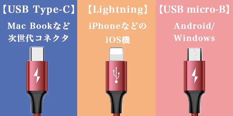 USBケーブルの違い Type-C/Lightning/micro-B