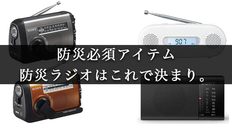 【2018】防災ラジオはこれで決まり!本当におすすめ4選を紹介【選び方もわかります】