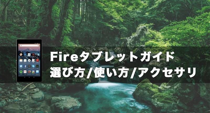 【Fireタブレットガイド】選び方、おすすめのアクセサリ、使い方まとめ【Fire7/HD8/HD10】