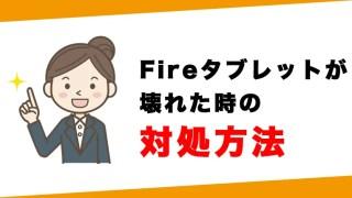 【保存版】Fireタブレットが壊れた時の対処方法【fire7/HD 8/HD10共通】