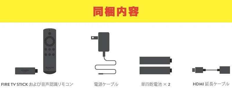 Fire TV Stick同梱内容