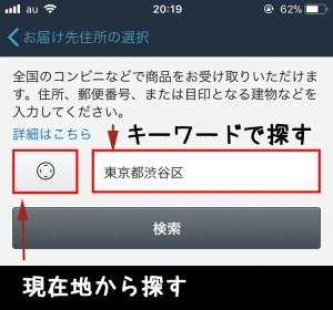 アプリでの検索方法