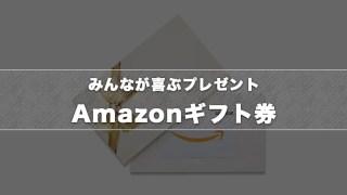 Amazonギフト券をプレゼントしよう!種類や購入方法、送り方までわかりやすく解説