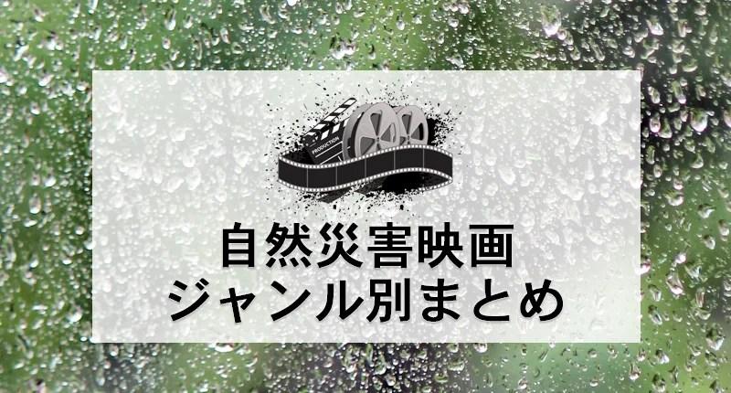 防災意識を高める自然災害映画(ディザスター)ジャンル別おすすめ11選【更新版】