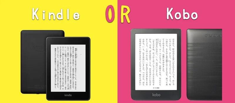 KindleとKobo比較