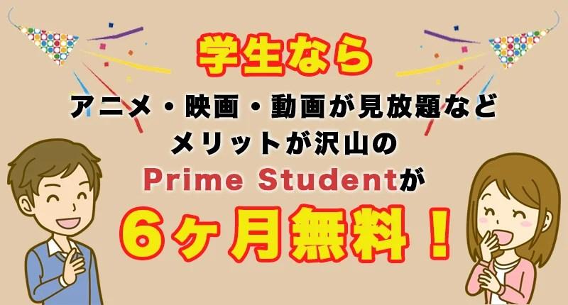 【学割】学生ならAmazonプライムが6ヶ月無料で利用可能!メリットと登録方法まとめ
