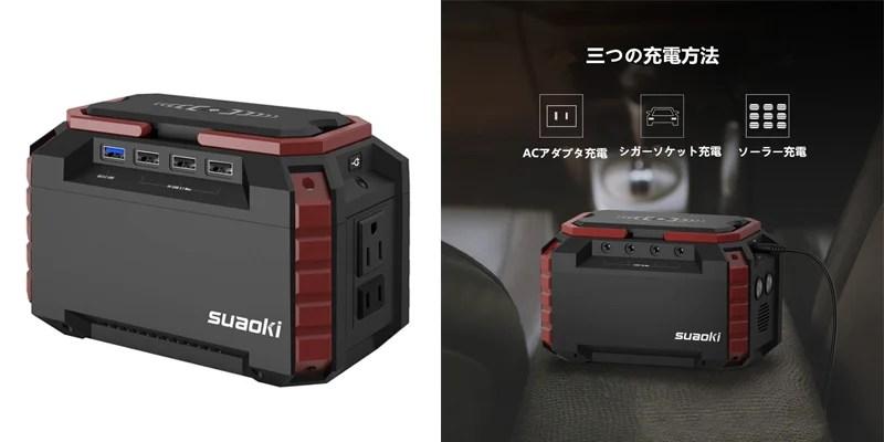 suaoki ポータブル電源40540mAh/150Wh