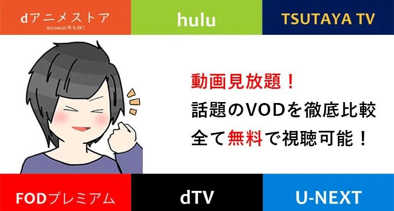 【2019最新】おすすめの動画配信サービス(VOD)をシンプルに比較【全て無料有り】