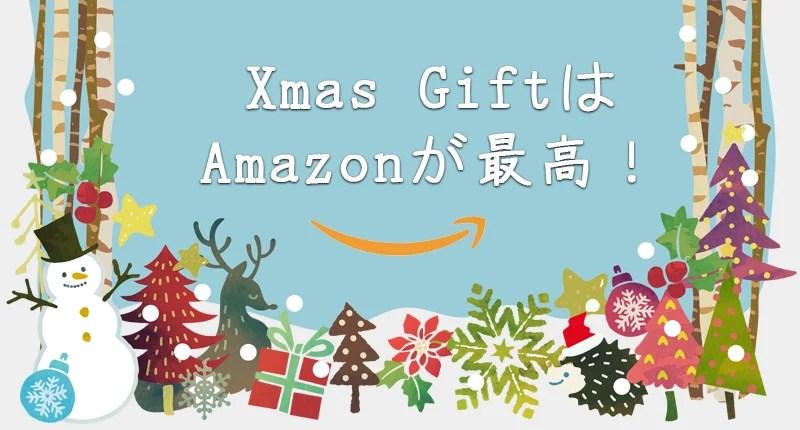 【2018】Amazonでクリスマスギフトを探そう!年齢・ジャンル別で選べて楽ちん