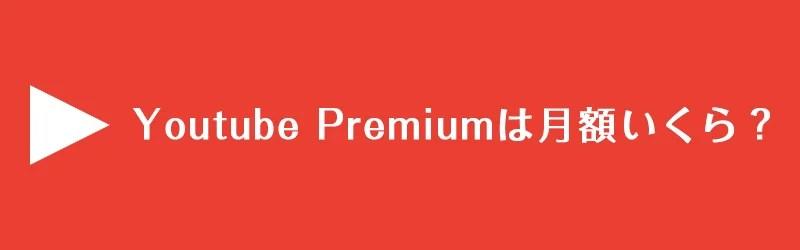 Youtube Premiumは月額いくら?