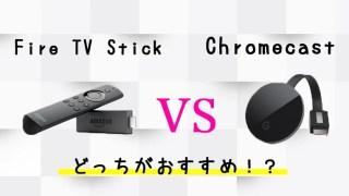 Fire TV StickとChromecastはどちらがおすすめ?【性能・価格で比較】