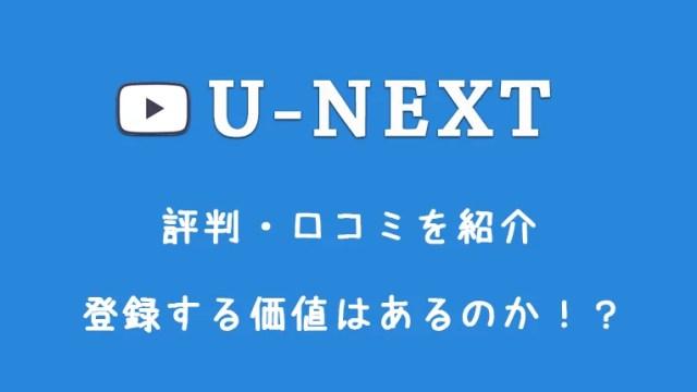 【U-NEXT】評判・口コミを紹介!登録する価値はあるのか【動画配信サービス(VOD)】