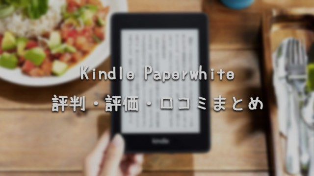 Kindle Paperwhite(NEWモデル)の評判・評価・口コミをサックリまとめる