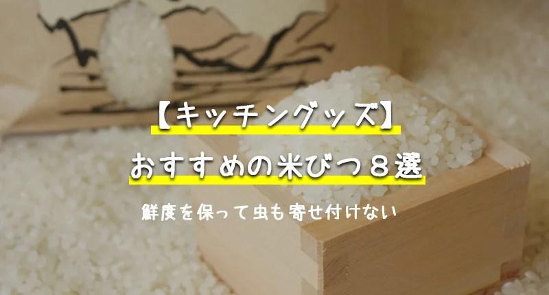 お米を保存する、おすすめの米びつ8選【選び方のポイントも丁寧に解説】