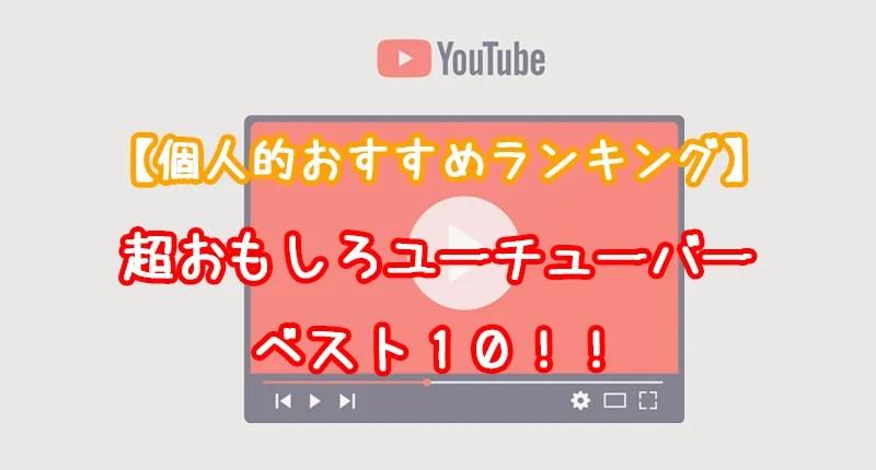 【最新】超面白いおすすめユーチューバーランキングベスト10!