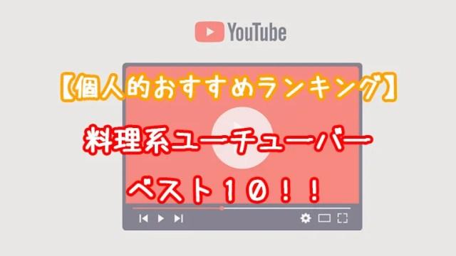 【最新】個人的におすすめの男性料理系ユーチューバーランキングベスト10!