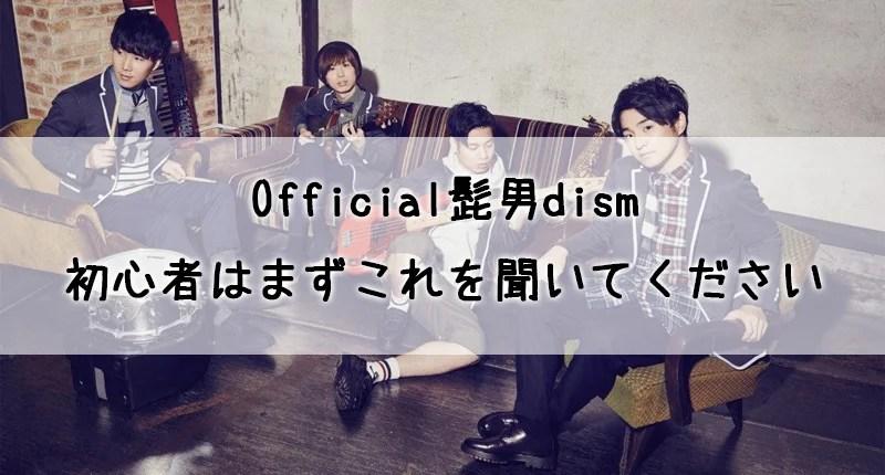 Official髭男dism(ヒゲダン)の曲は外れなし!その中でも心を鷲掴みされた曲を厳選する