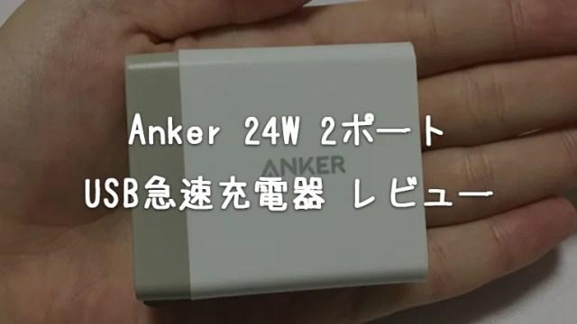 Anker 24W 2ポート USB急速充電器はコンパクトなのにパワフル 【レビュー】