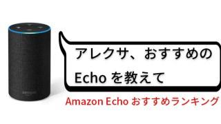 Amazon Echo全5種類でどれがおすすめ?選び方を解説【徹底比較】