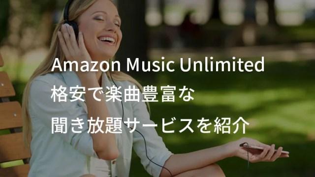 【Amazon Music Unlimited】安くて曲数も豊富な音楽聞き放題サービス【6500万曲】